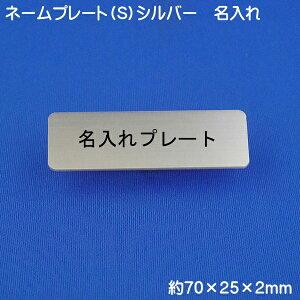 名札 名入れあり ABS樹脂 シルバー 日本製 ネームプレート S シルバー ネームタグ 1個から ピン クリップ両用タイプ 会社 学校 病院 薬局 クリニック オフィス などで 名入れ アテッサ NP-901SV