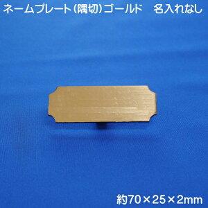 名札 無地 ABS樹脂 ゴールド 日本製 ネームプレート 隅切 ゴールド ネームタグ 1個から ピン クリップ両用タイプ 会社 学校 病院 薬局 クリニック オフィス などで 名入れなし アテッサ NP-911G