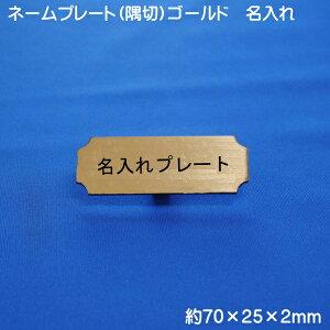 名札 名入れあり ABS樹脂 ゴールド 日本製 ネームプレート 隅切 ゴールド ネームタグ 1個から ピン クリップ両用タイプ 会社 学校 病院 薬局 クリニック オフィス などで 名入れ アテッサ NP-911