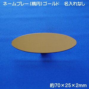 名札 無地 ABS樹脂 ゴールド 日本製 ネームプレート 楕円 ゴールド ネームタグ 1個から ピン クリップ両用タイプ 会社 学校 病院 薬局 クリニック オフィス などで 名入れなし アテッサ NP-931G