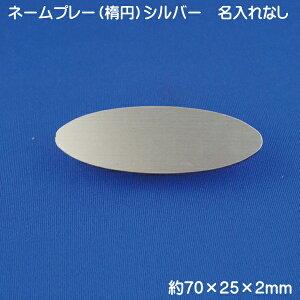 名札 無地 ABS樹脂 シルバー 日本製 ネームプレート 楕円 ネームタグ 1個から ピン クリップ両用タイプ 会社 学校 病院 薬局 クリニック オフィス などで 名入れなし アテッサ NP-931SV