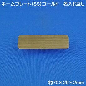 ネームプレート ABS樹脂 ゴールド 日本製 名札 無地 SS ゴールド ネームタグ 1個から ピン クリップ両用タイプ 会社 学校 病院 薬局 クリニック オフィス などで 名入れなし アテッサ NP-991G