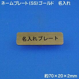 名札 名入れあり ABS樹脂 ゴールド 日本製 ネームプレート SS ゴールド ネームタグ 1個から ピン クリップ両用タイプ 会社 学校 病院 薬局 クリニック オフィス などで 名入れ アテッサ NP-991G