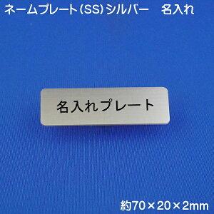 名札 名入れあり ABS樹脂 シルバー 日本製 ネームプレート SS シルバー ネームタグ 1個から ピン クリップ両用タイプ 会社 学校 病院 薬局 クリニック オフィス などで 名入れ アテッサ NP-991SV