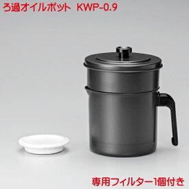 オイルポット 活性炭カートリッジ 付き KWP-0.9 フッ素コート 活性炭油ろ過ポットW 0.9L フィルター 1個付 おしゃれ 炭 活性炭 ろ過 オイル ポット オイル フィルター フッソ樹脂加工