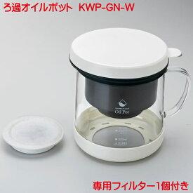 KWP-GN-W 耐熱ガラス製 活性炭油ろ過ポットW 700ml ホワイト 2重口タイプ フィルター 1個付 4975357209276 炭 活性炭 ろ過 オイル ポット おしゃれ オイル フィルター フッソ樹脂加工