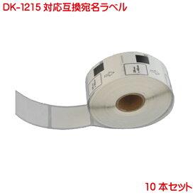 DK-1215 食品表示 検体ラベル 対応 互換ラベル ブラザー 対応 DK-1215 賞味期限ラベル DK1215 QL-550 QL-580N QL-650TD QL-700 QL-720NW QL-800 QL-820NWB に対応 10本セット