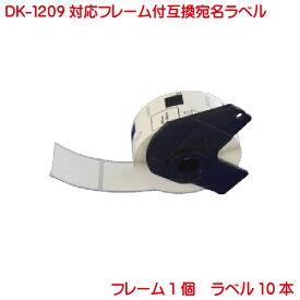 クーポン発行中 ブラザー用 DK-1215 食品表示用 検体ラベルとフレーム 10本セット フレーム付き DK1215 互換 ラベルプリンター用 賞味期限ラベル P-touch ピータッチ QL-550 QL-580N QL-650TD QL-700 QL-720NW QL-800 QL-820NWB 対応