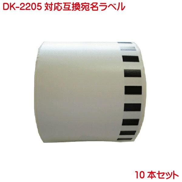 送料無料 ブラザー 互換品(互換ラベル)長尺紙テープ(大) DK2205 ( DK-2205 ) 10本セット 対応機種 P-touch ( ピータッチ ) ラベル QL-550 QL-580N QL-650TD QL-700 QL-720NW QL-800 QL-820NWB QL-1050 TypeA 対応【RCP】
