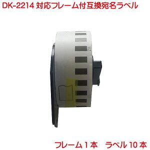 BR社用 DK-2214 互換ラベルとフレーム 10本セット DK2214 互換 P-touch ピータッチ QL-550 QL-580N QL-650TD QL-700 QL-720NW QL-800 QL-820NWB QL-1050 TypeA 対応