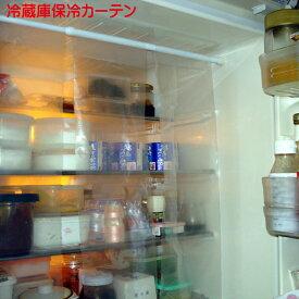 省エネ 冷蔵庫 保冷 カーテン しっかりと冷気を逃がさないから 節電 節約 エコ 対策 エコグッズ 冷蔵庫カーテン 節電商品 クールカーテン キョーワの カーテン