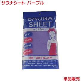 サウナシート パープル 日本製 ラベンダー サウナバスに入ると 通常の発汗率約3倍 ダイエット 男女兼用 遠赤外線 発汗効果 減量 メンズ レディース 男性用 女性用 サウナ 半身浴 日光浴に