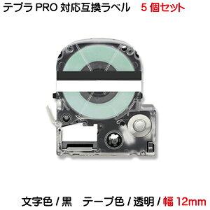 ST12K-5P テプラ 12mm テプラ PRO 対応 互換テープカートリッジ 12mm 透明地 黒文字 5個セット お名前シール 名前シール マイラベル 汎用テープ テプラ テープ カートリッジ