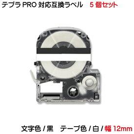 SS12K-5P テプラ 12mm テプラプロ 対応 互換テープカートリッジ 12mm 白地 黒文字 5個セット お名前シール 名前シール マイラベル 汎用テープ テプラ テープ カートリッジ