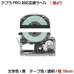 ST18K テプラ テープ カートリッジ テプラプロ 対応 互換テープカートリッジ 18mm 透明地 黒文字 お名前シール 名前シール マイラベル 汎用テープ