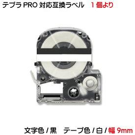 SS9K テプラ PRO 対応 互換テープカートリッジ 9mm 白地 黒文字 マイラベル お名前シール 名前シール 汎用テープ テプラプロ 用 テプラ テープ カートリッジ
