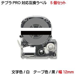 SD12K-5P テプラプロ 用 互換テープカートリッジ 12mm 黒地 白文字 5個セット お名前シール 名前シール マイラベル 汎用テープ テプラ テープ カートリッジ