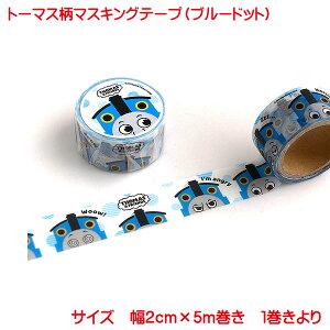きかんしゃトーマス マスキングテープ ブルードット マステ キャラクター キャラ おしゃれ かわいい 機関車トーマス 子供 男の子 文具 玩具 おもちゃ