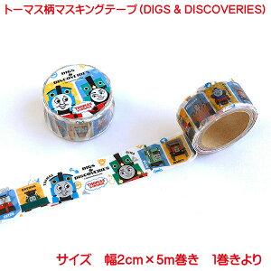 きかんしゃトーマス マスキングテープ DIGS & DISCOVERIES マステ キャラクター キャラ おしゃれ かわいい 機関車トーマス 子供 男の子 文具 玩具 おもちゃ