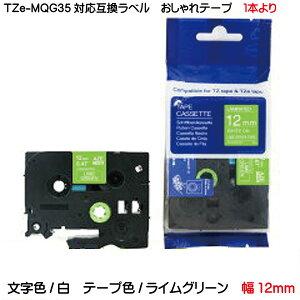 TZe-MQG35 TZeテープ ピータッチキューブ用 互換テープカートリッジ 12mm ライムグリーン 白文字 おしゃれテープ マイラベル ラベルライター お名前シール 汎用 名前シール P-TOUCH CUBE対応