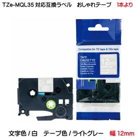 TZe-MQL35 TZeテープ ピータッチキューブ用 互換テープカートリッジ 12mm ライトグレーテープ 白文字 おしゃれテープ マイラベル ラベルライター お名前シール 汎用 名前シール P-TOUCH CUBE対応