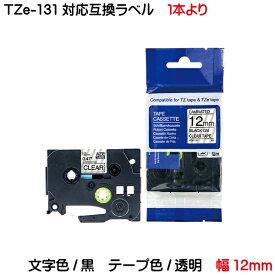 TZe-131 TZeテープ ピータッチキューブ用 互換テープカートリッジ 12mm 透明地 黒文字 TZe-131対応 マイラベル お名前シール 名前シール ラベルライター 汎用 ピータッチ テープ P-TOUCH CUBE対応
