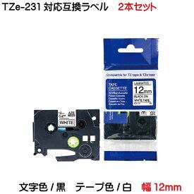 ピータッチ TZe-231対応 TZeテープ ピータッチキューブ用 互換テープカートリッジ 12mm 白地 黒文字 2個セット マイラベル ラベルライター お名前シール 名前シール 汎用 ピータッチ テープ P-TOUCH CUBE対応 TZe 231 12mm