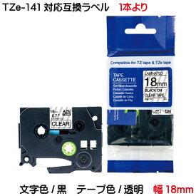 TZe-141対応 TZeテープ ピータッチキューブ用 互換テープカートリッジ 18mm 透明地 黒文字 お名前シール 名前シール マイラベル ラベルライター 汎用 ピータッチ テープ P-TOUCH CUBE対応 TZe 141 18mm