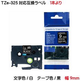 TZeテープ ピータッチキューブ用 互換テープカートリッジ 9mm 黒地 白文字 TZe-325対応 お名前シール 黒テープ 名前シール マイラベル ラベルライター 汎用 ピータッチ テープ P-TOUCH CUBE対応