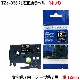 TZe-335 TZeテープ ピータッチキューブ用 互換テープカートリッジ 12mm 黒地 白文字 TZe-335対応 マイラベル お名前シール 名前シール 黒テープ ラベルライター 汎用 ピータッチ テープ P-TOUCH CUBE対応