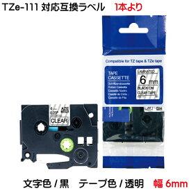 TZeテープ ピータッチキューブ用 互換テープカートリッジ 6mm 透明地 黒文字 TZe-111対応 お名前シール 名前シール マイラベル ラベルライター 汎用 ピータッチ テープ P-TOUCH CUBE対応