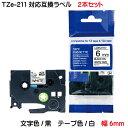 クーポン発行中 TZeテープ ピータッチキューブ用 互換テープカートリッジ 6mm 白地 黒文字 TZe-211対応 2個セット お…