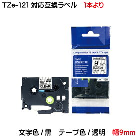TZeテープ ピータッチキューブ用 互換テープカートリッジ 9mm 透明地 黒文字 TZe-121対応 お名前シール 名前シール マイラベル ラベルライター 汎用 ピータッチ テープ P-TOUCH CUBE対応