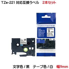 TZe-221 TZeテープ ピータッチキューブ用 互換テープカートリッジ 9mm 白地 黒文字 2個セット TZe-221対応 お名前シール 名前シール マイラベル ラベルライター 汎用 ピータッチ テープ P-TOUCH CUBE対応