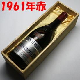 バルバレスコ[1961]フォンタナフレッダ 750ml【木箱入り】赤ワイン【送料無料】