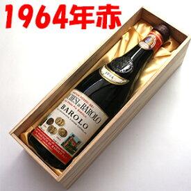 バローロ[1964]ダミラーノ 750ml赤ワイン【木箱入り】【送料無料】