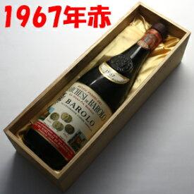 【送料無料】バローロ[1967]マルケージ 750ml【木箱入り】