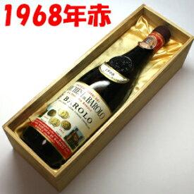【送料無料】バローロ[1968]マルケージ・ディ・バローロ750ml【木箱入り】