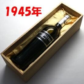 リヴザルト[1945]ラディウス500ml (甘口)【木箱入り】1945年(昭和20年)