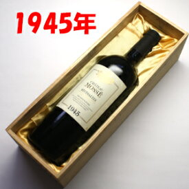 リヴザルト[1945]シャトー・ムセ 750ml (甘口)【木箱入り・包装】【送料無料】1945年(昭和20年)