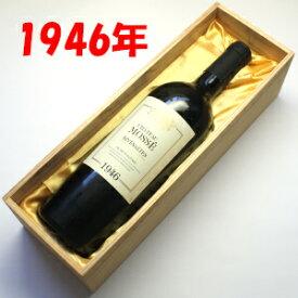 リヴザルト[1946]シャトー・ムセ 750ml 【木箱入り】【送料無料】
