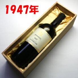 【送料無料】リヴザルト [1947] ドメーヌ・ド・ラ・ソビランヌ 750ml 【木箱入り】