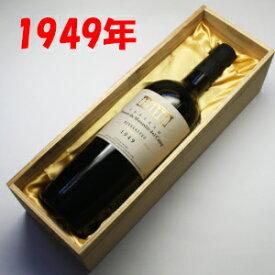 プリューレ・デュ・モナスティ・デル・カンプ リヴザルト [1949]750ml【木箱入り】【甘口】