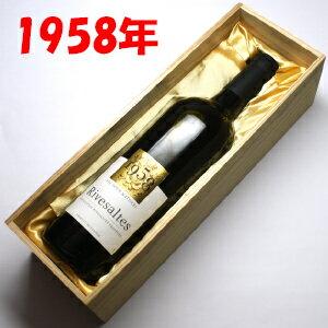 ノーヴル・ソシエテ リヴザルト [1958] 750ml 【木箱入り】【送料無料】