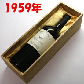 シャトー・ヴィラージェイル リヴザルト [1959] 750ml (甘口)【木箱入り】【送料無料】1959年ワイン