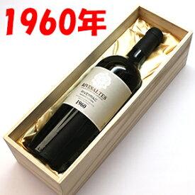 リヴェラック リヴザルト [1960] 750ml (甘口)【木箱入り】【送料無料】1960年ワイン
