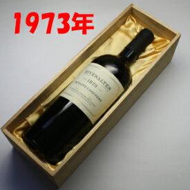 [1973](昭和48年)カズノーブ リヴザルト 750ml【木箱入り】