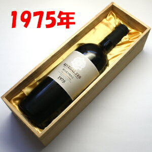【送料無料】[1975]リヴザルト リヴェイラック750ml 【木箱入り】