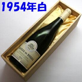 シャトー・デュ・ブルイユ コトー・デュ・レイヨン [1954]750ml木箱入り 【白・甘口】【送料無料】
