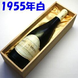【送料無料】コトー・ド・レイヨン [1955] シャトー・デュ・ブルイユ750ml(甘口白)【木箱入り】